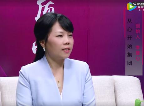 《对话优选品牌》第二十六期:专访深圳从心开始科技有限公司创始人 李慧心