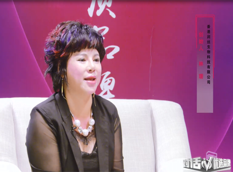 《对话优选品牌》第二十八期:专访香港润丝生物科技有限公司创始人 林珊