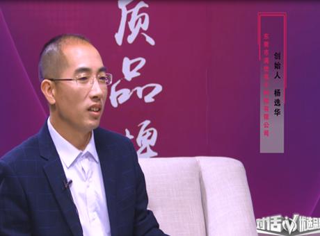 《对话优选品牌》第三十期:专访东莞市满佳电子科技有限公司创始人  杨选华