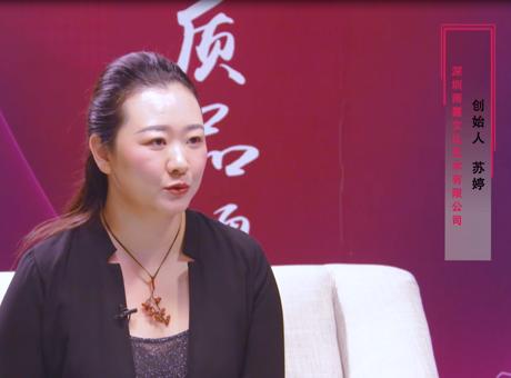 《对话优选品牌》第三十一期:专访深圳雨霆文化艺术有限公司创始人 苏婷