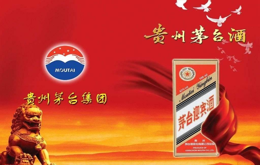 """国酒""""茅台"""" 由国家品牌计划推选成功在中宏网建立品牌档案"""