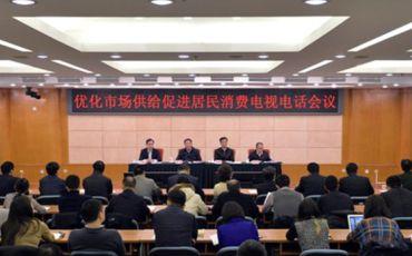 国家发展改革委、商务部、国家市场监管总局联合召开优化市场供给促进居民消费电视电话会议