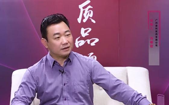 《对话优选品牌》第三十三期:广州叁和医药有限公司创始人 冯锦冠