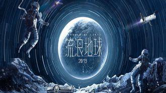 """导演郭帆:现在定义""""国产科幻电影元年""""为时尚早"""