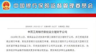 银保监会正式批准中国工商银行设立理财子公司