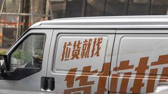 同城货运平台货拉拉完成D轮  获3亿美元融资