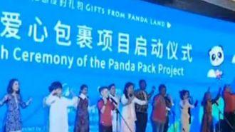 中国扶贫基金携手与阿里巴巴公益在京启动国际爱心包裹项目