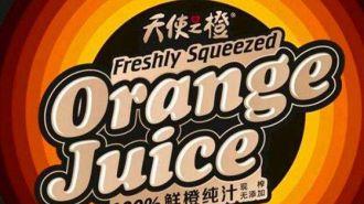 天使之橙遭遇罚单   北京地区已停止运营