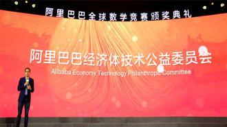 阿里巴巴成立技术公益委员会  让科技成就更多的人