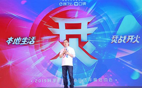 王磊宣布阿里新策略:快速开拓三四线城市