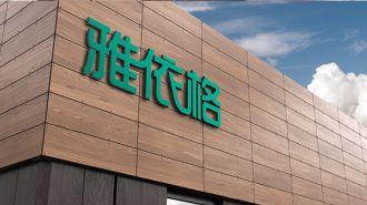 """""""雅依格""""入围中国优选品牌 成功在国家发改委主管中宏网品牌频道建档"""