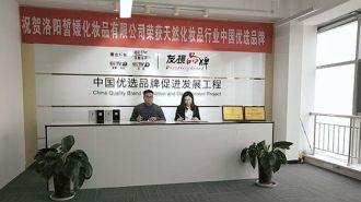"""""""安妮贝尔""""入围中国优选品牌 成功在国家发改委主管中宏网品牌频道建档"""