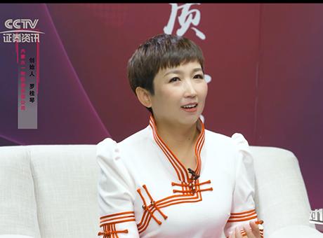 《对话优选品牌》第三十五期:内蒙古一牧奶酒有限公司创始人 罗桂琴