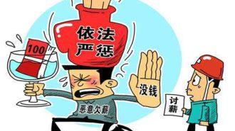 农民工欠薪求助绿色通道在中国法律服务网正式上线运行
