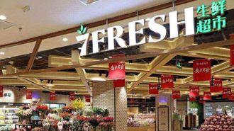 多家生鲜巨头战略调整 生鲜新零售进入瓶颈期?