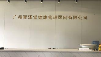 """""""丽泽堂""""入围中国优选品牌 成功在国家发改委主管中宏网品牌频道建档"""