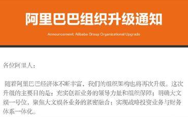 阿里CEO张勇宣布阿里新一轮面向未来的组织升级