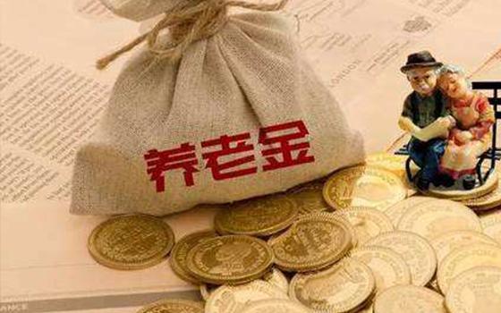 23省公布养老金上调方案  居民社保待遇提升