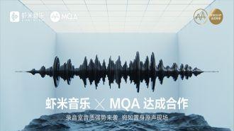 虾米音乐与MQA公司达成合作   成中国首个支持MQA的在线音乐平台