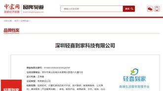 """""""轻喜到家""""入围中国优选品牌 成功在国家发改委主管中宏网品牌频道建档"""