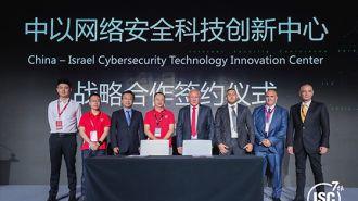 360与以色列签署战略合作     共建中以网络安全科技创新中心