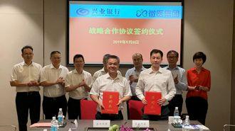 微医集团携手兴业银行厦门分行    一同助力医健产业发展