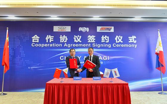奇瑞汽车与UAAGI签署合作协议进军菲律宾市场
