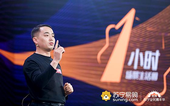 苏宁双十一发布会:苏宁科技场景零售OS首次曝光
